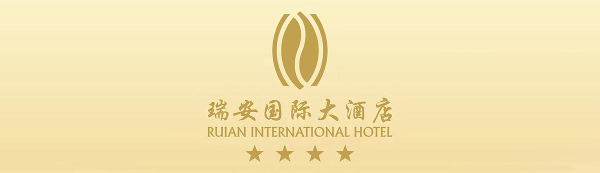 瑞安国际大酒店,国家四星级酒店,国家银叶级绿色旅游饭店