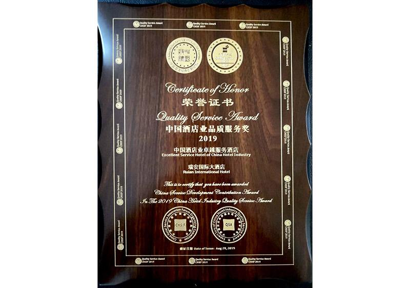 中國飯店業品質服務獎