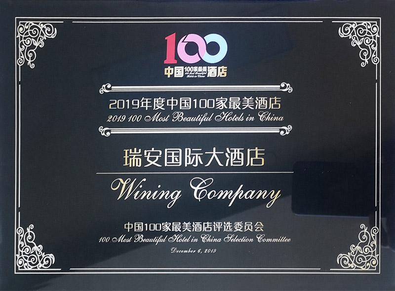 中國100家最美酒店