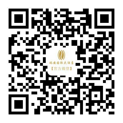 瑞安国际大酒店官方微信