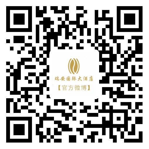 瑞安国际大酒店官方微博