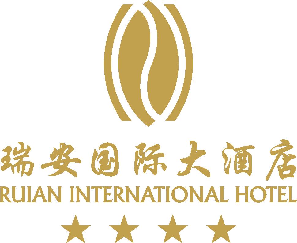 瑞安國際大酒店,國家四星級酒店,國家銀葉級綠色旅游飯店